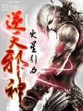 Против богов - Against the Gods (ATG), (逆天邪神)